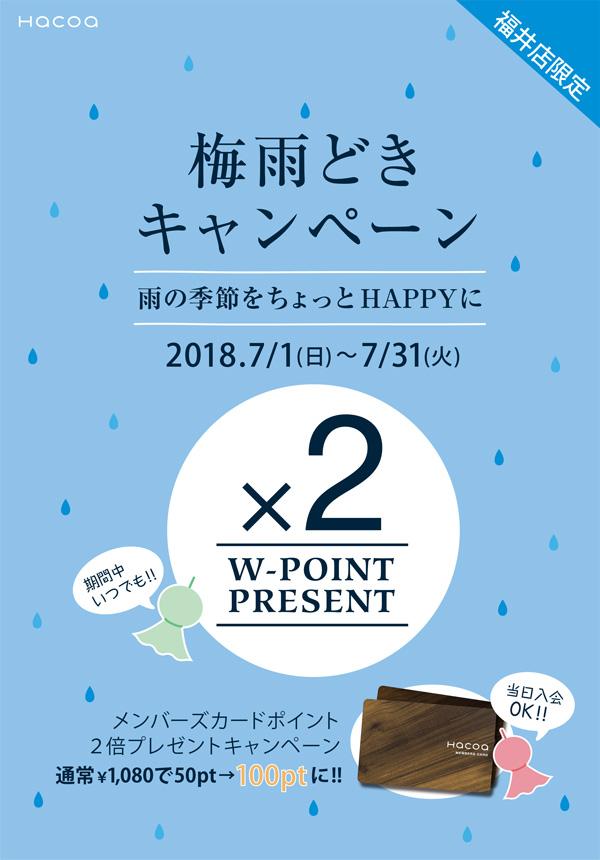 【福井店】梅雨どきキャンペーン