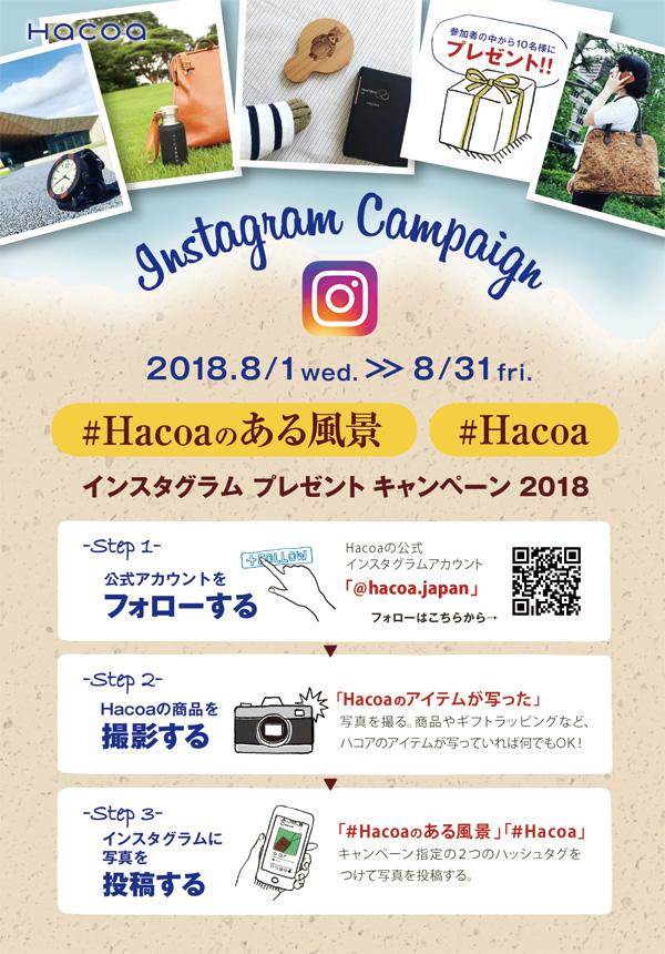 インスタグラム プレゼントキャンペーン 2018 #Hacoaのある風景