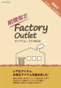 Hacoaダイレクトストア福井店 ファクトリーアウトレット
