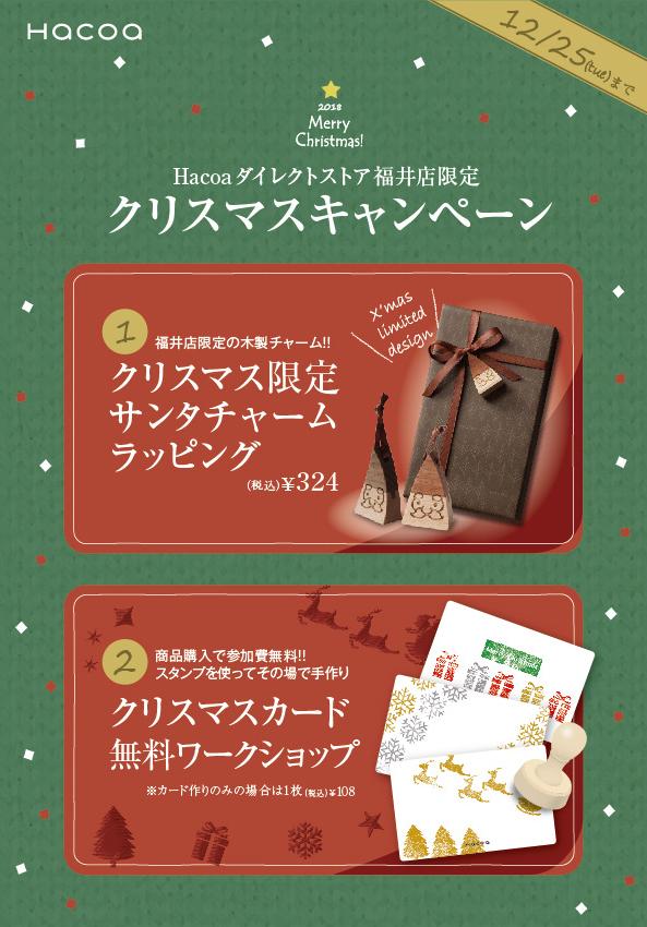 福井店クリスマスキャンペーン