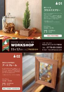 Hacoaダイレクトストア福井店 クリスマスワークショップ
