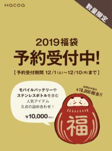 2019年福袋 予約受付中!