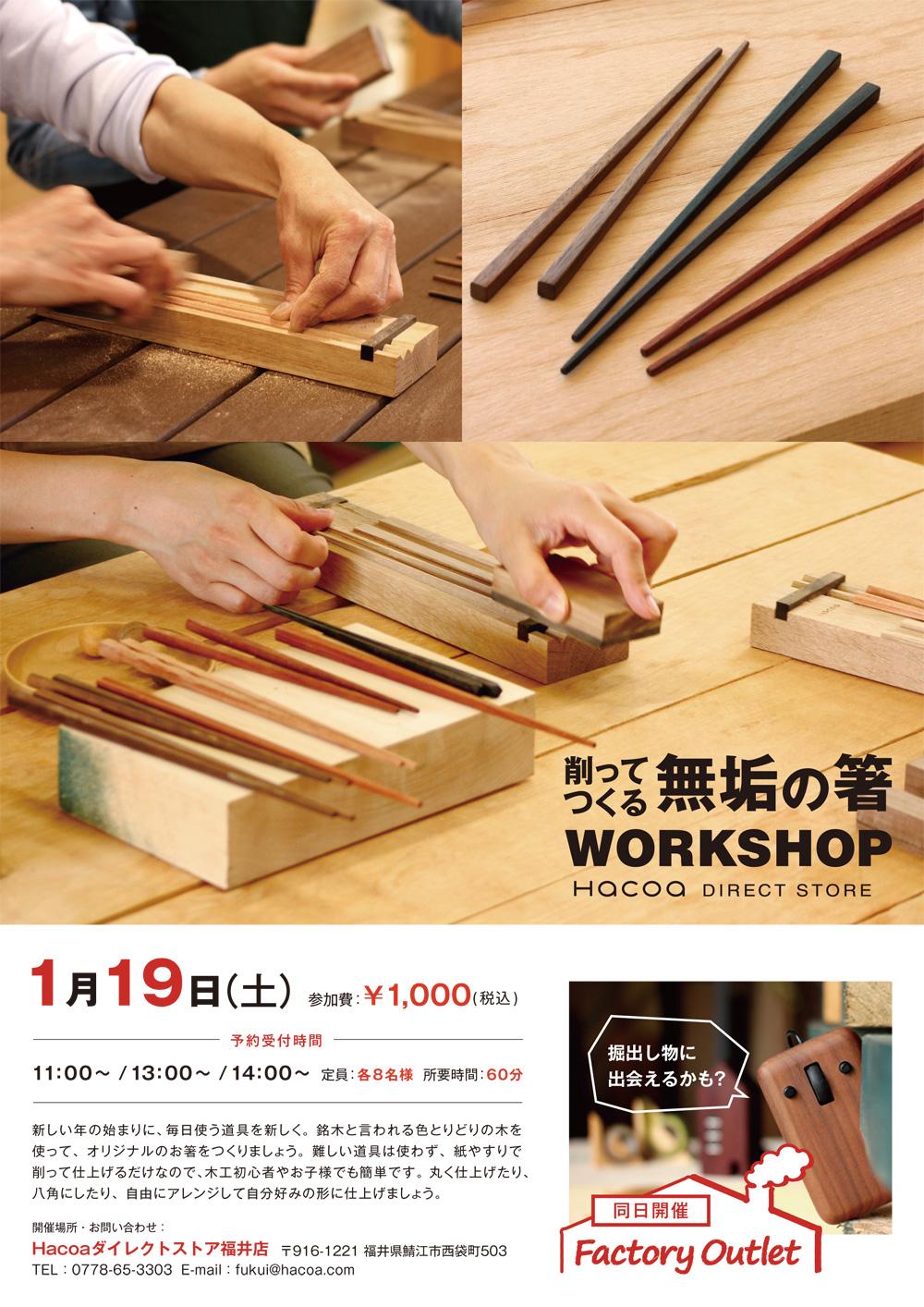 福井店 無垢の箸づくりワークショップ