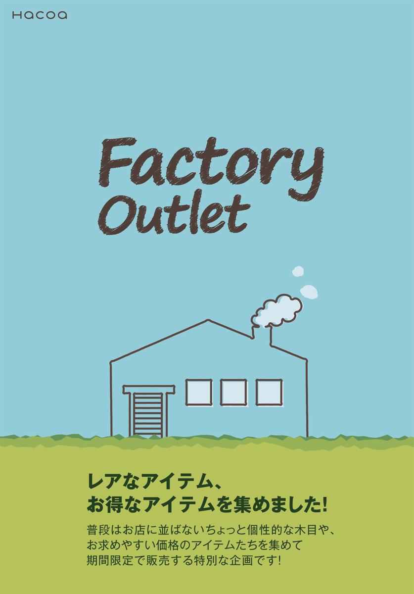 福井店 ファクトリーアウトレット
