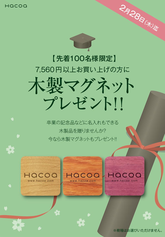 【福井店】100名様限定マグネットプレゼントキャンペーン