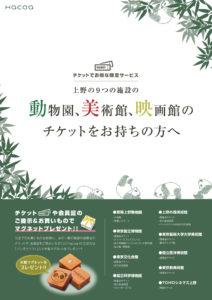 【パルコヤ上野店】チケットでお得な限定サービス