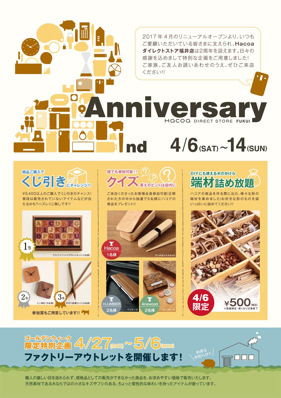 福井店リニューアル2周年記念イベント