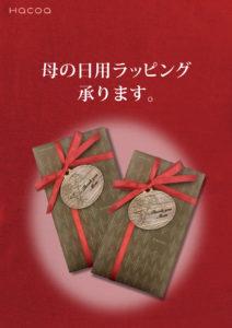 【母の日限定】木製チャーム付ラッピング