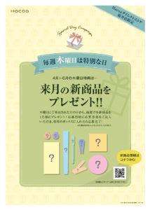 【福井店】毎週木曜日は特別な日!4~6月の特典は?!