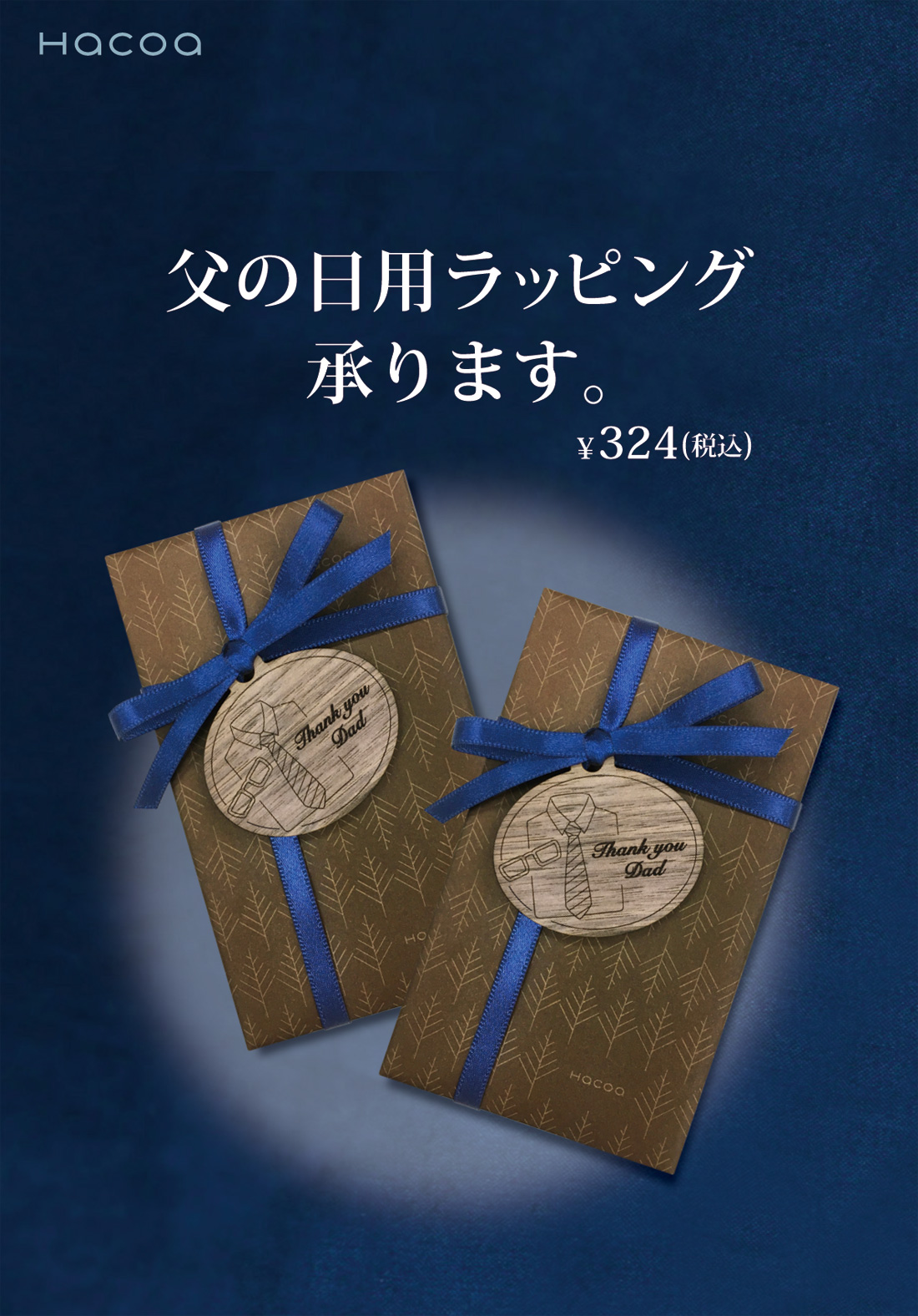 【父の日限定】木製チャーム付ラッピング