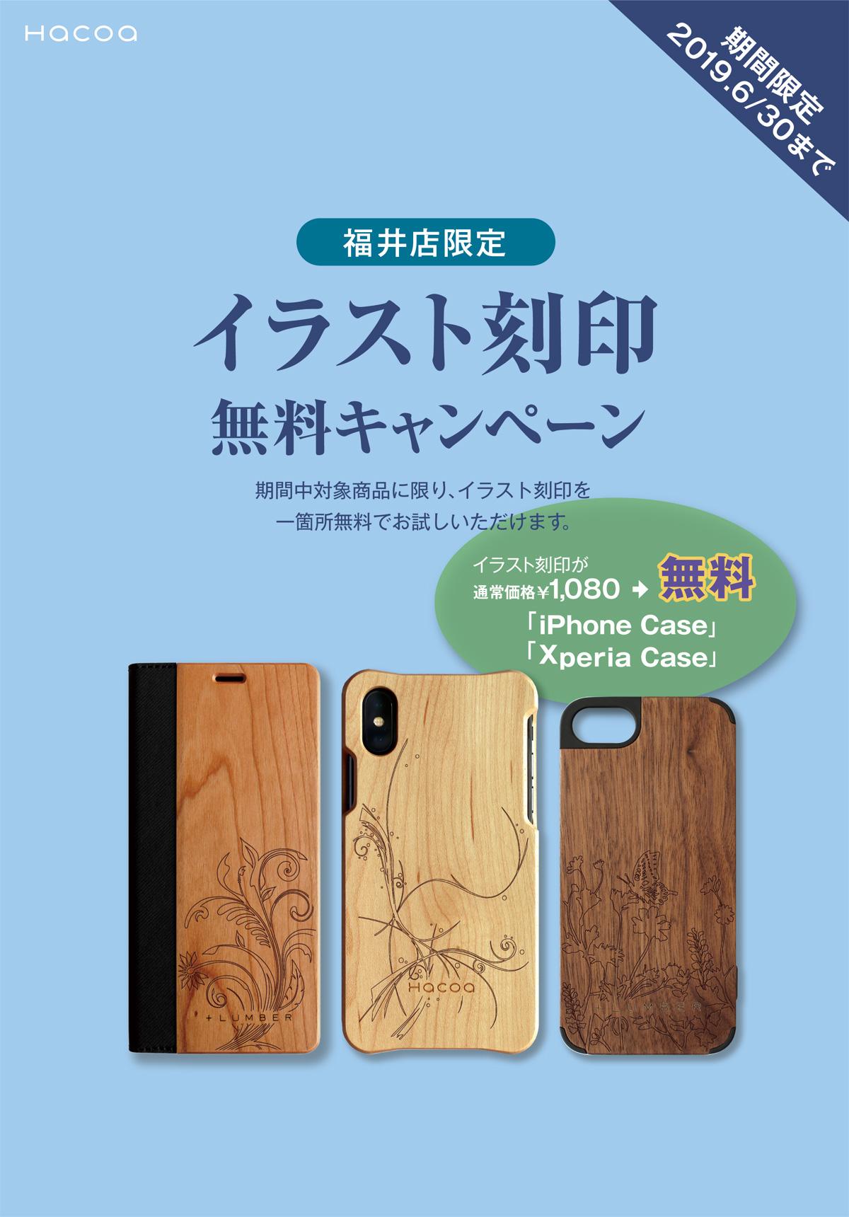 【福井店】イラスト刻印無料キャンペーン