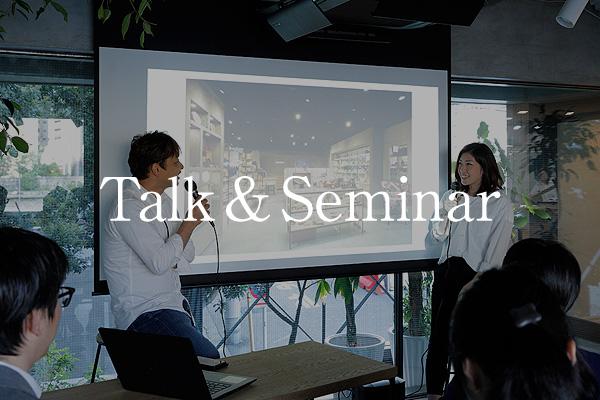 職人によるトーク・セミナー