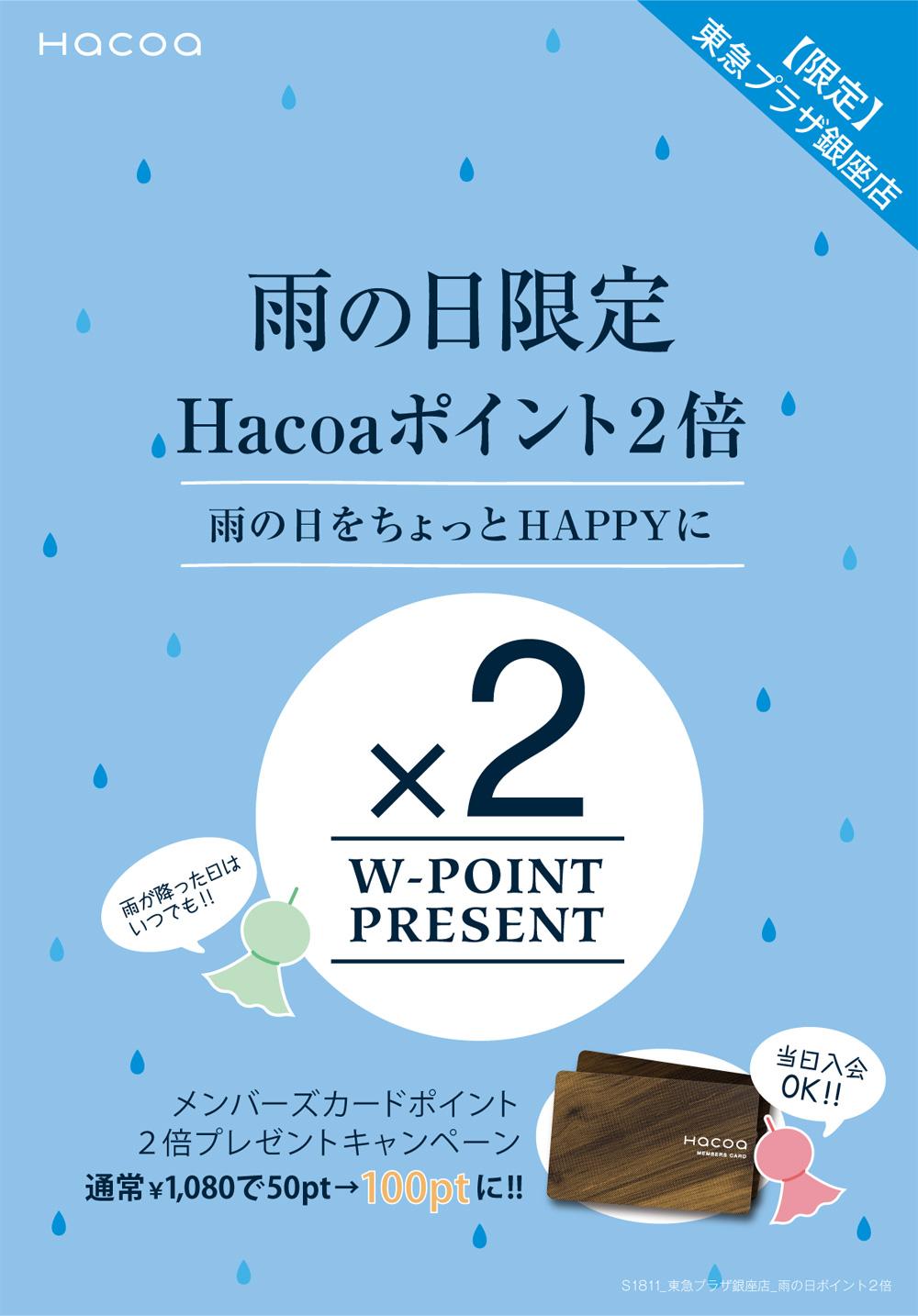 銀座店-雨の日ポイント2倍キャンペーン