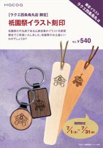 ラクエ四条烏丸店-祇園祭イラスト刻印