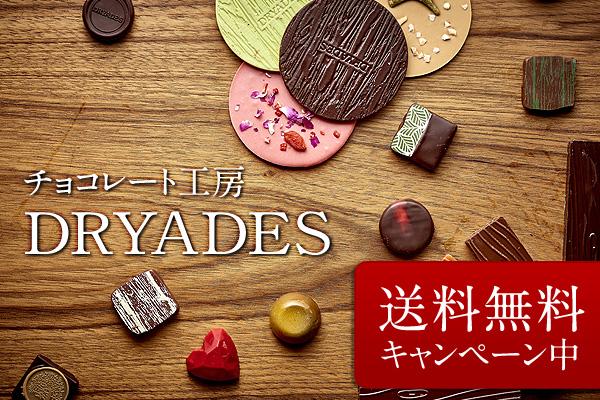 チョコレートの通信販売・今だけ送料無料