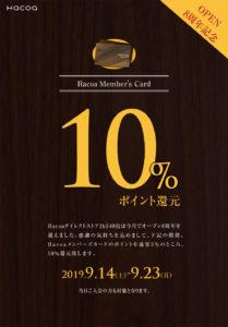2k540店 オープン8周年記念キャンペーン