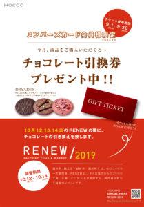 【福井店】DRYADESのチョコレート引換券をプレゼント中!