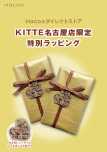 KITTE名古屋店-限定ラッピング