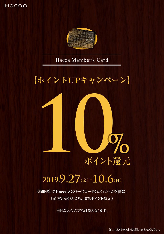 【ポイントUPキャンペーン】9月27日(金)~10月6日(日)