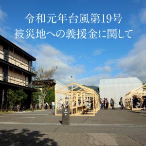 令和元年台風第19号の被災地への義援金に関して