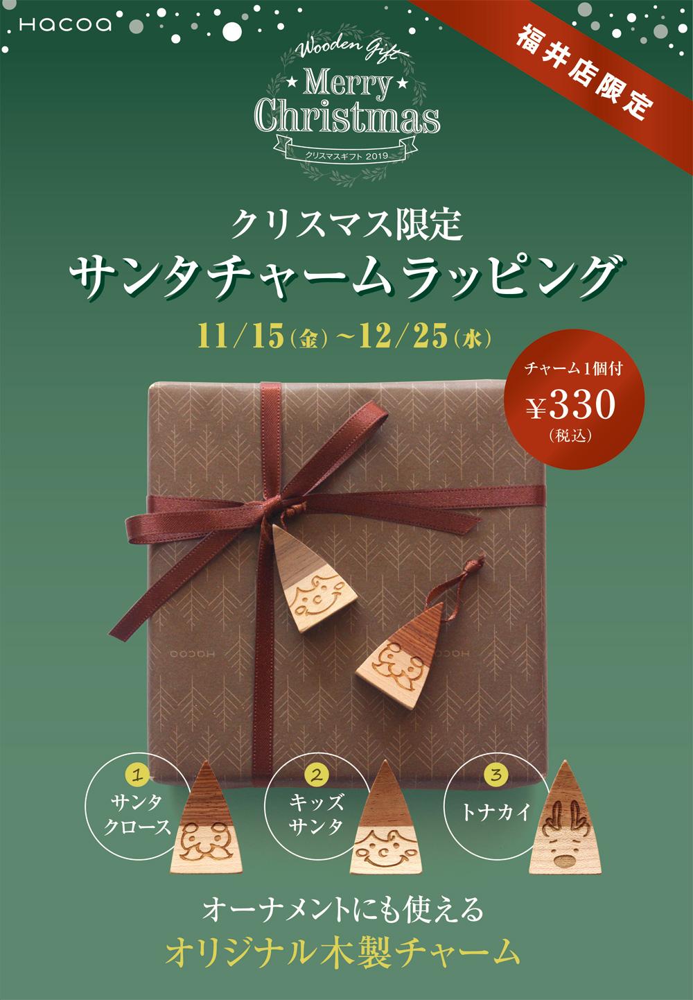福井店 クリスマス限定サンタチャームラッピング