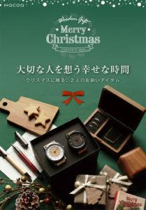 木製ギフトHacoaのクリスマスキャンペーン2019
