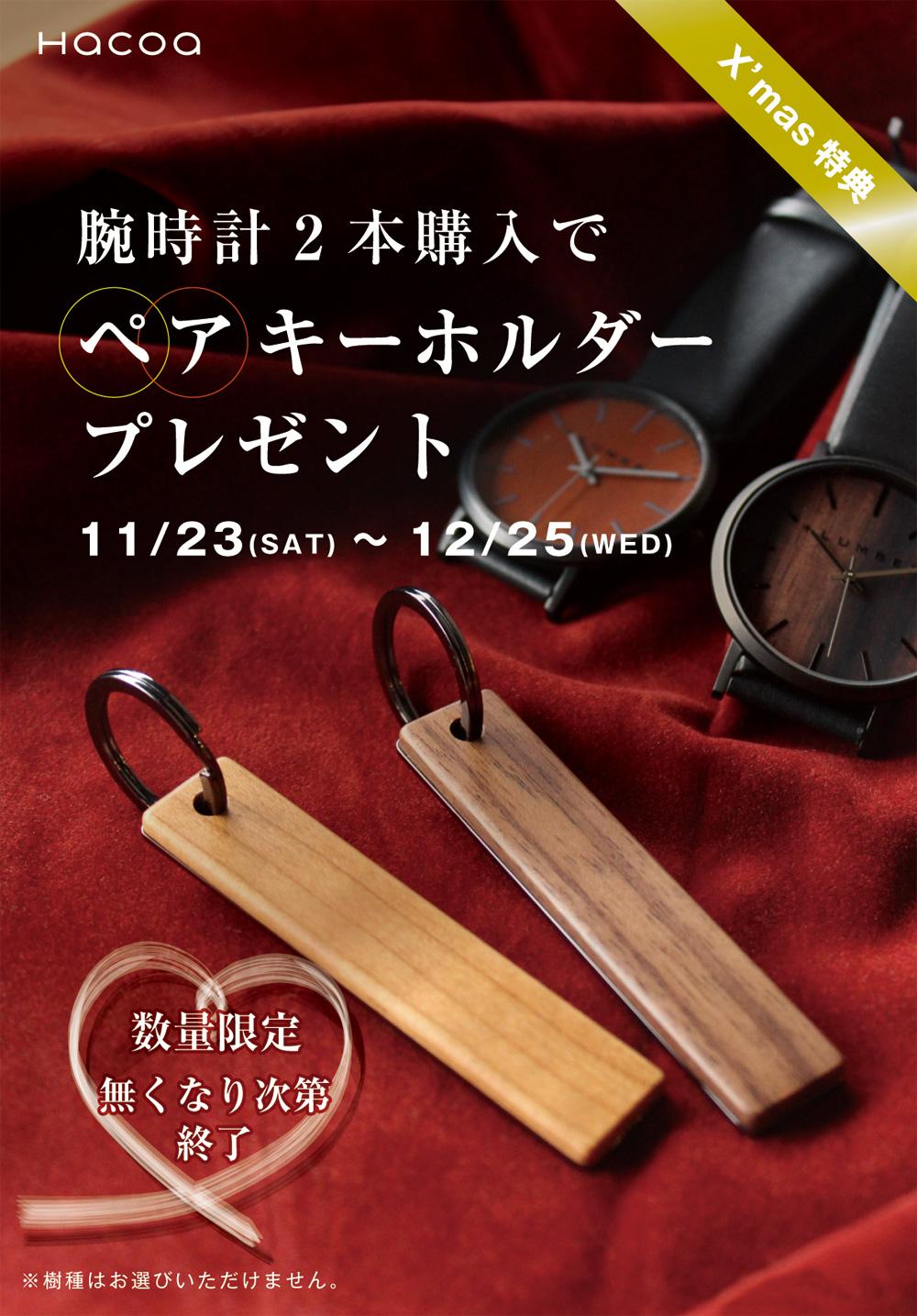 ペアウォッチ・腕時計2本購入でペアキーホルダープレゼント