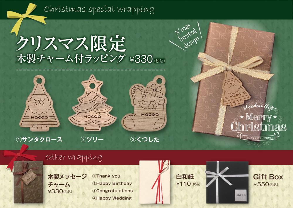 クリスマス限定木製チャーム付ラッピング