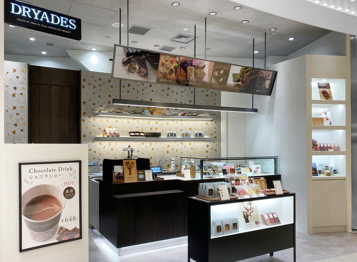 東急プラザ渋谷にチョコレート店オープン