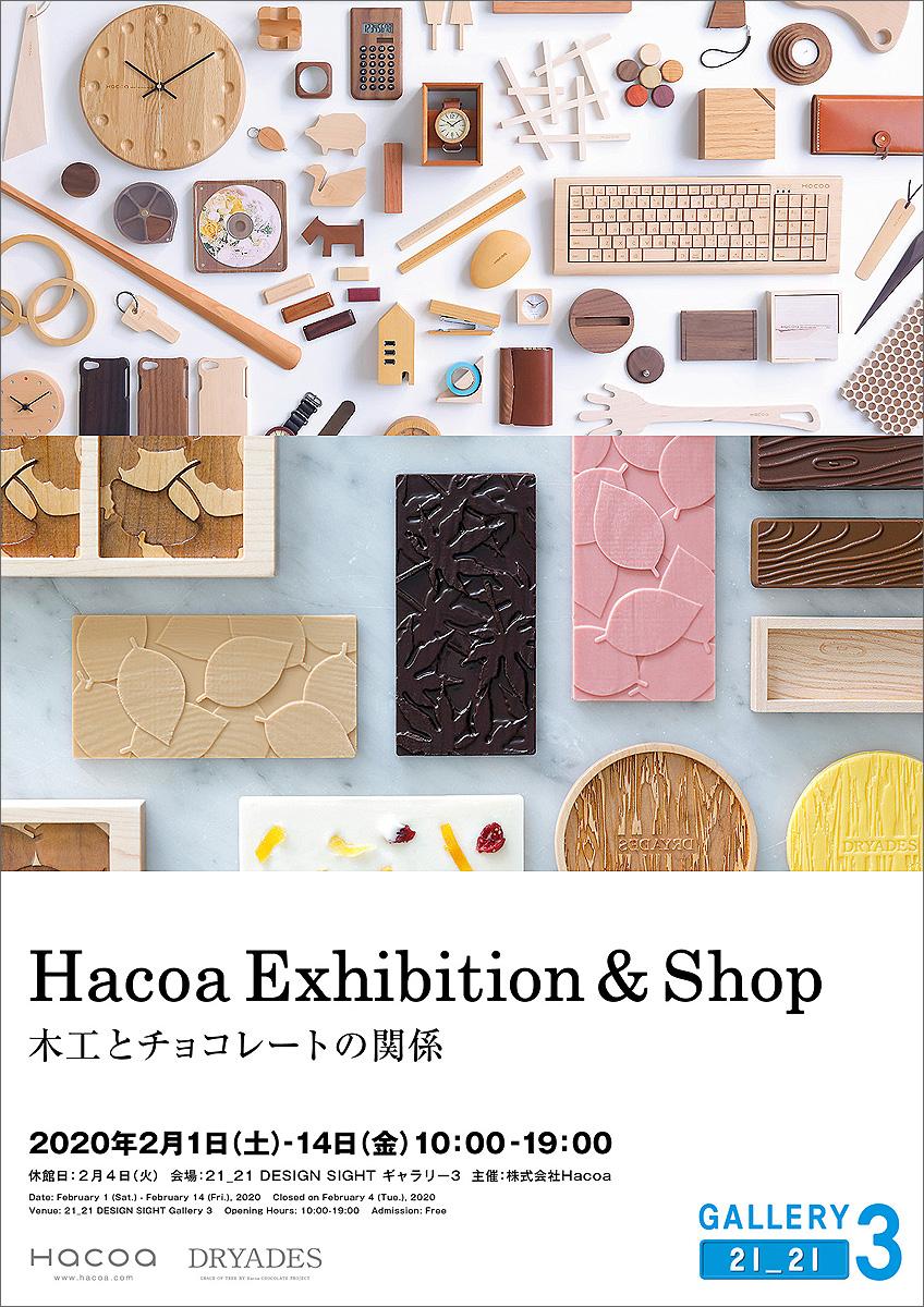 六本木の美術館「21_21 DESIGN SIGHT」にてHacoa展開催決定!