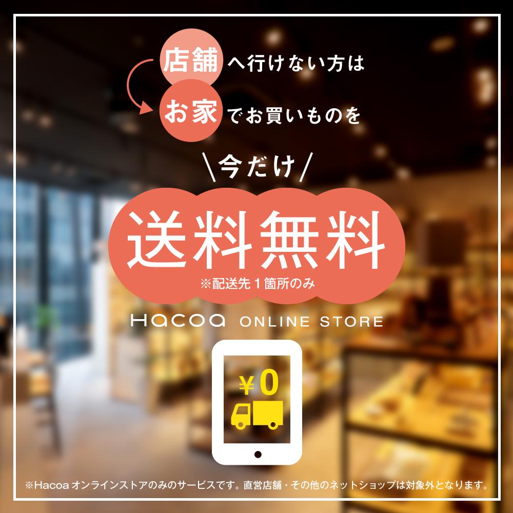 Hacoaオンラインストア送料無料キャンペーン
