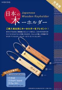 日本の職人が国産材でつくる木製キーホルダーをプレゼント中!