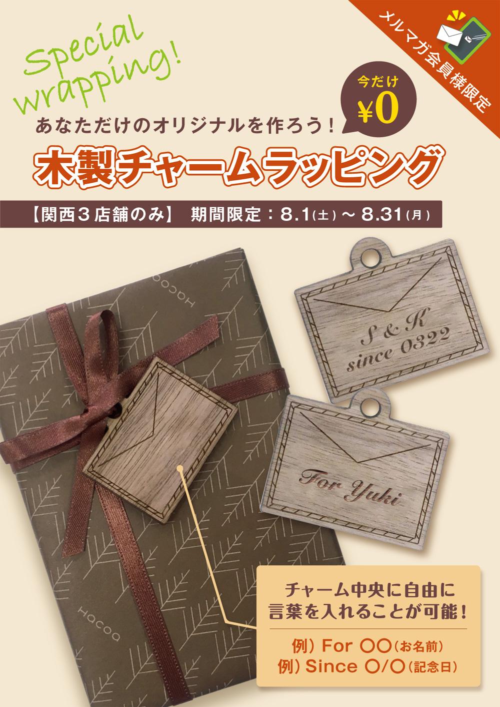関西メルマガ限定カスタム木製チャームラッピング