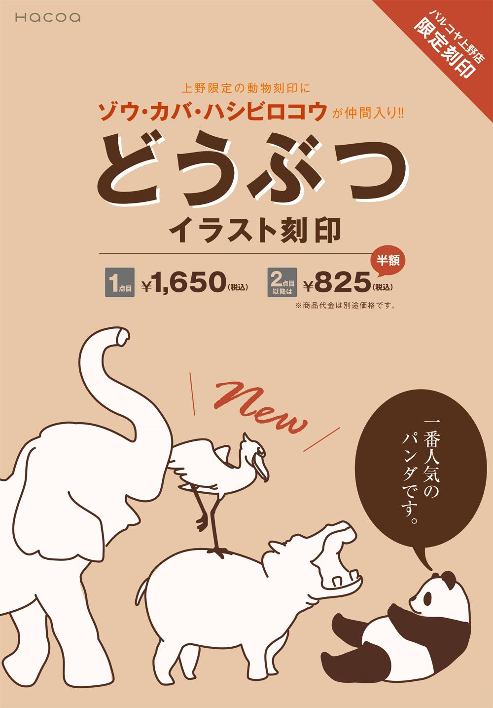 パルコヤ上野店限定-どうぶつイラスト刻印