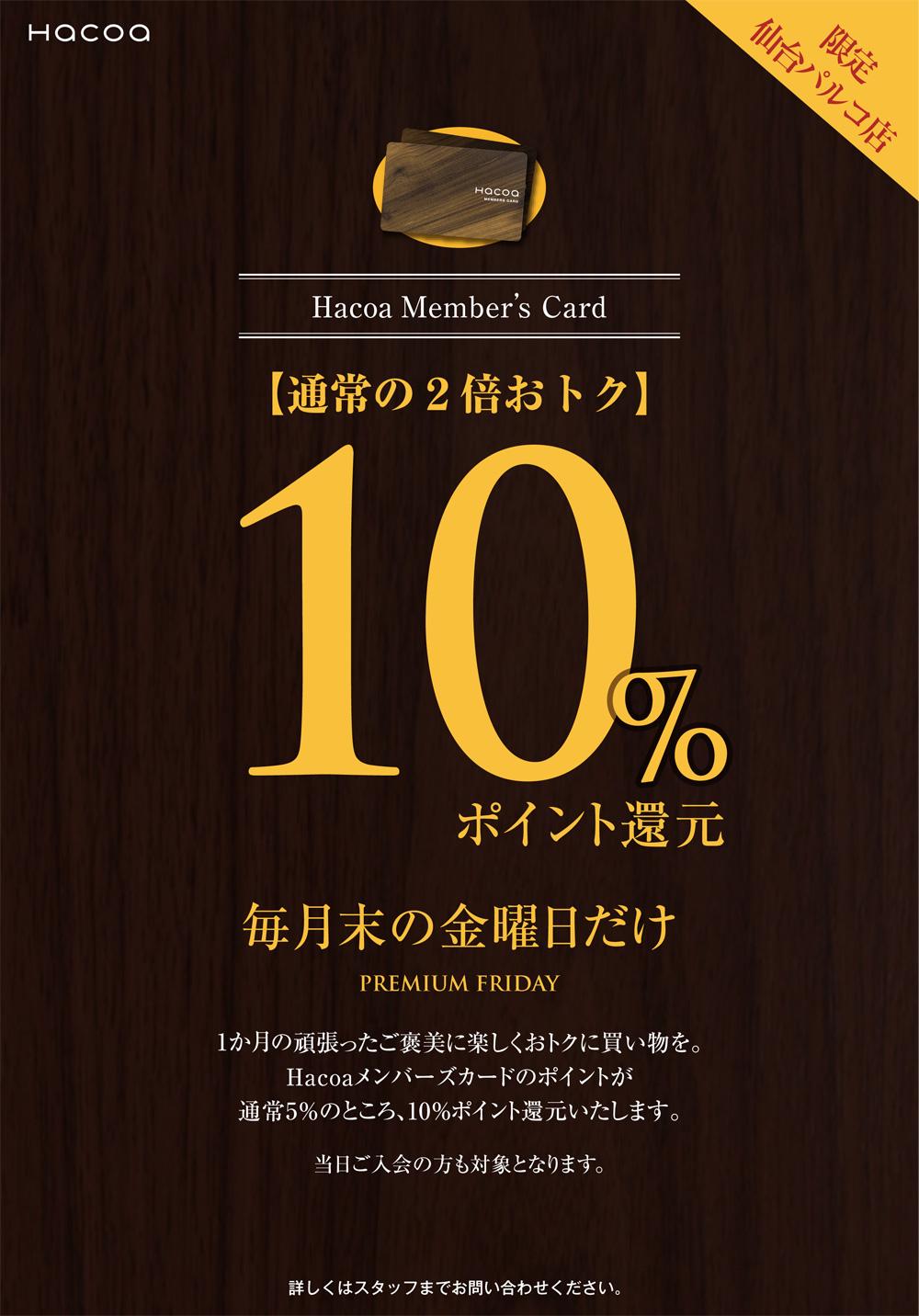 【仙台パルコ店】毎月最終金曜日はポイント10%還元!