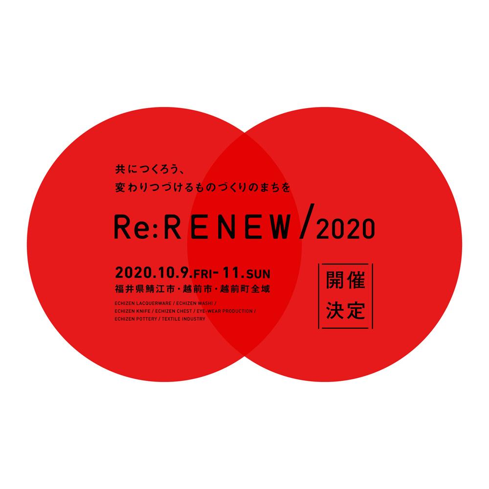福井県鯖江市RENEW2020