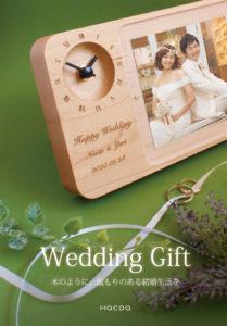 ウェディングギフト・結婚祝い