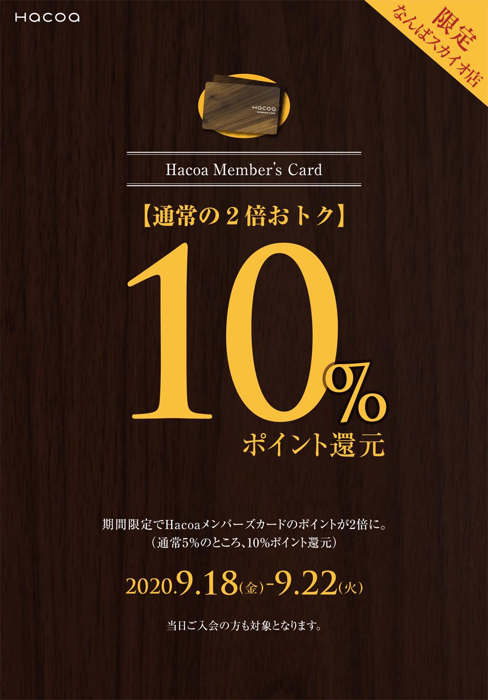 【なんばスカイオ店】9月18日~9月22日はポイント10%還元!