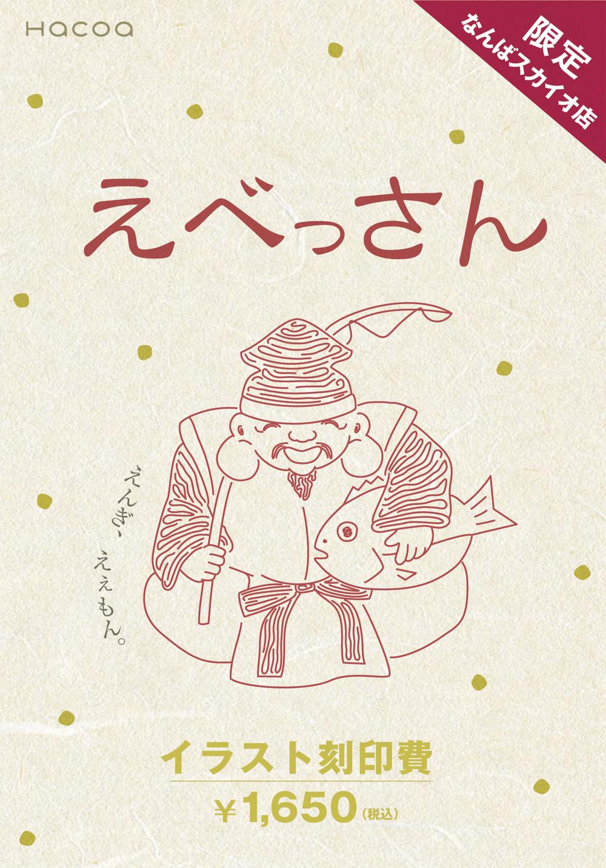 なんばスカイオ店2周年記念-えべっさん限定イラスト刻印