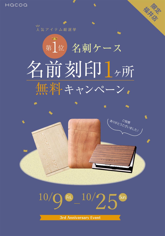 【福井店】対象の名刺ケースへ 名前刻印 1ヶ所無料!!