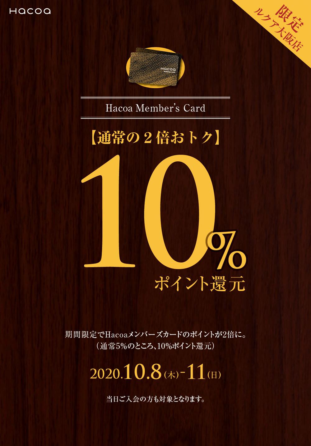 10月8日(木)~11日(日) 期間限定ポイント2倍祭