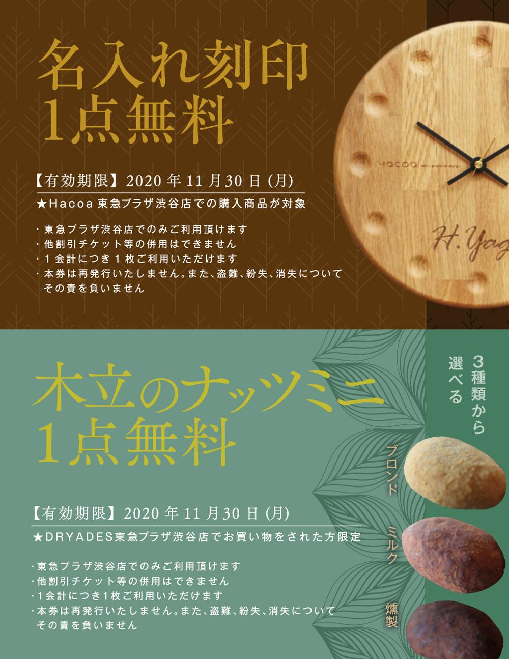 Hacoa × DRYADES 渋谷店限定!相互利用キャンペーン