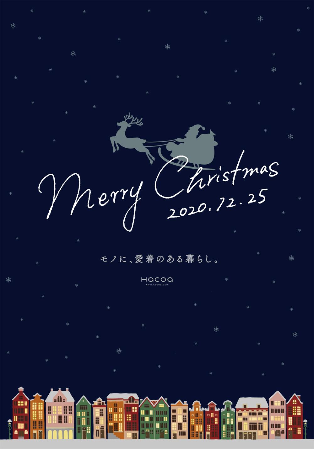 Hacoa クリスマスギフト2020