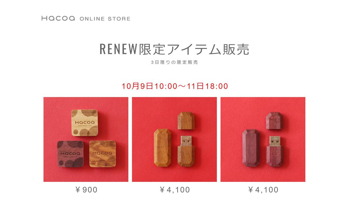 RENEW2020 オンラインストア限定販売