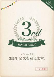 仙台パルコ店3周年記念
