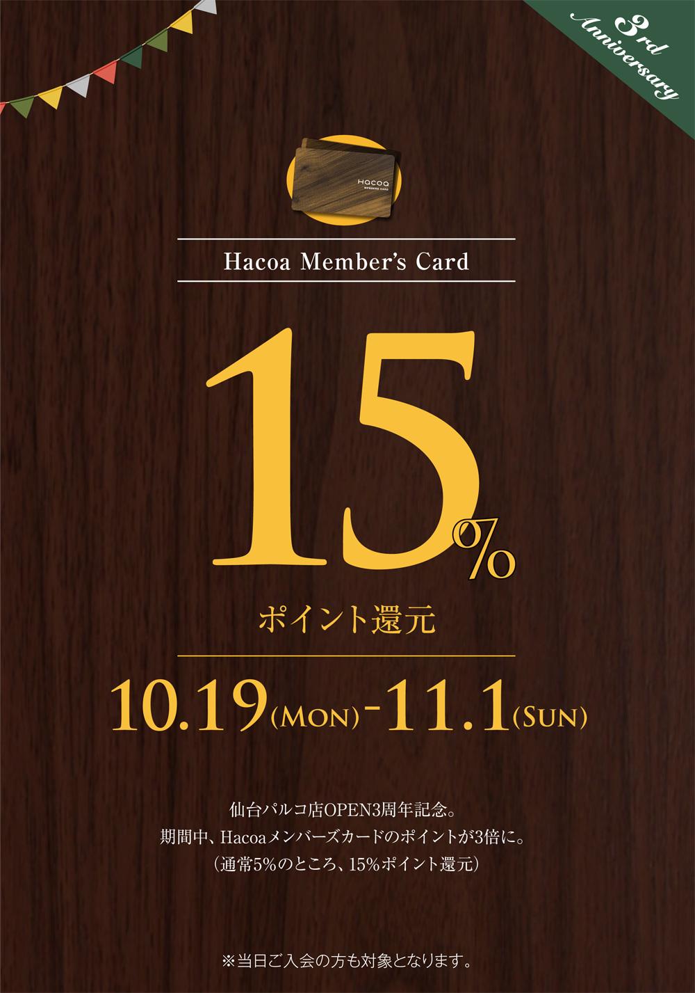 仙台パルコ店3周年記念-ポイント3倍15%還元