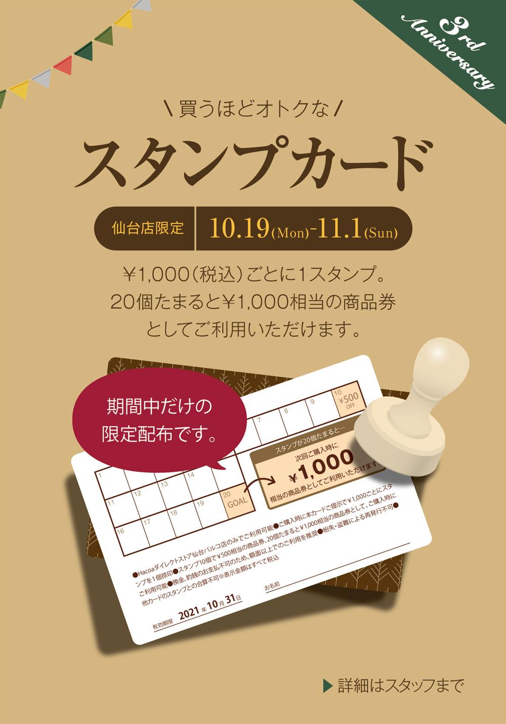 仙台パルコ店3周年記念-数量限定スタンプカード