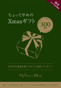 KITTE名古屋店-ちょっと早めのクリスマスギフト