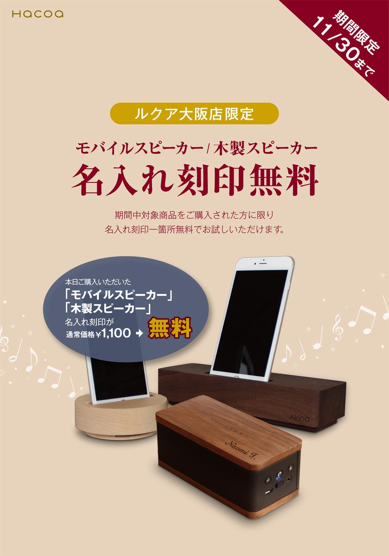 ルクア大阪店限定。木製スピーカーへの名入れ刻印が無料