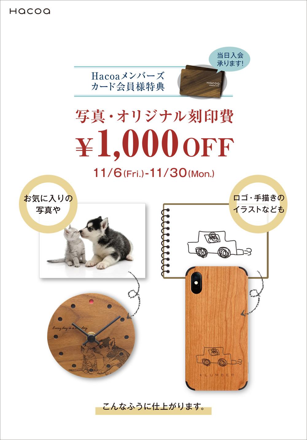 【なんば店・京都店】写真・オリジナル刻印費¥1,000 OFF<会員限定>